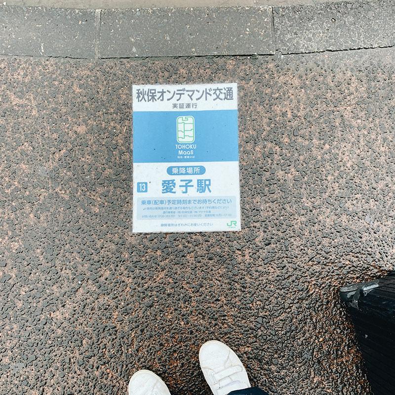 オンデマンド交通の愛子駅待合場所