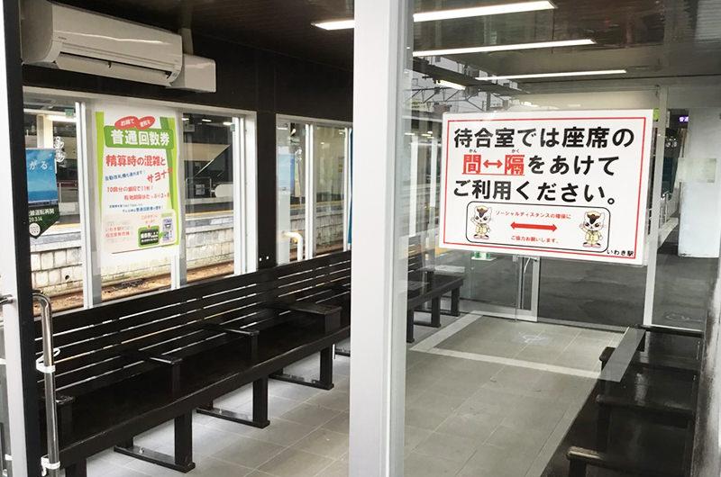 JR東日本、駅の待合室