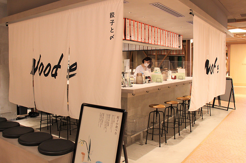 Nood e(ヌード)