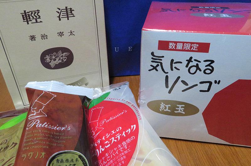 弘前駅ビルで買ったお土産