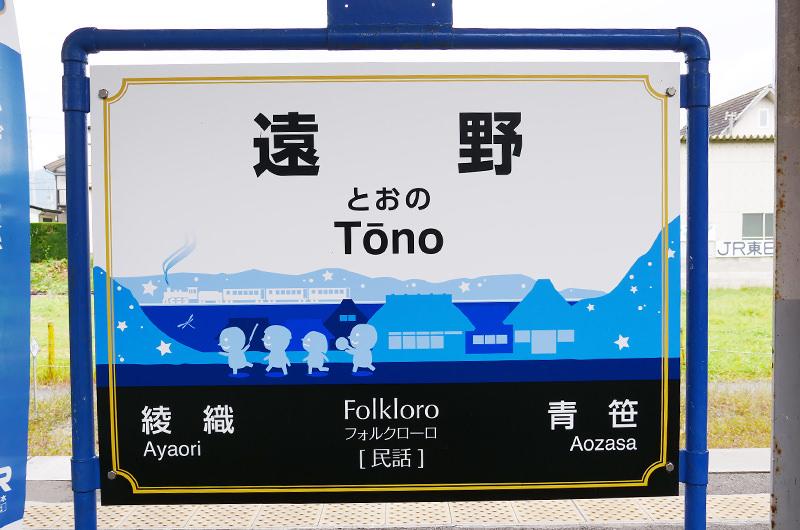 遠野駅 フォルクローロ