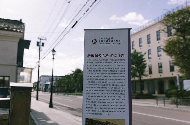 ホテル前 新撰組屯所を示す看板