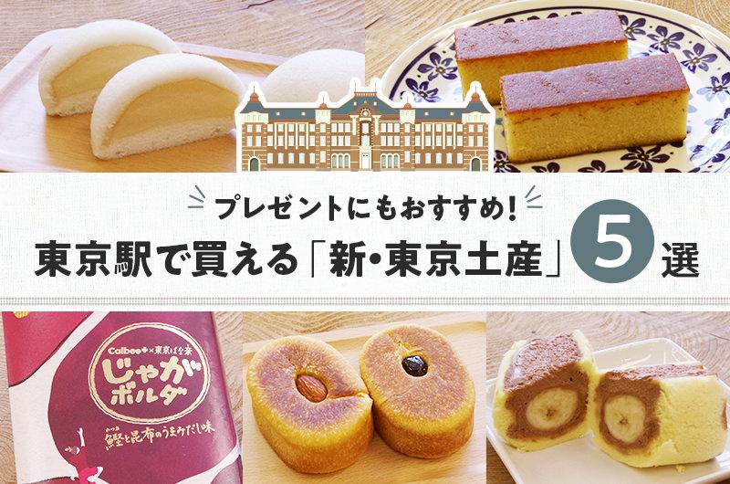 プレゼントにもおすすめ!東京駅で買える「新・東京土産」5選【2020年版】