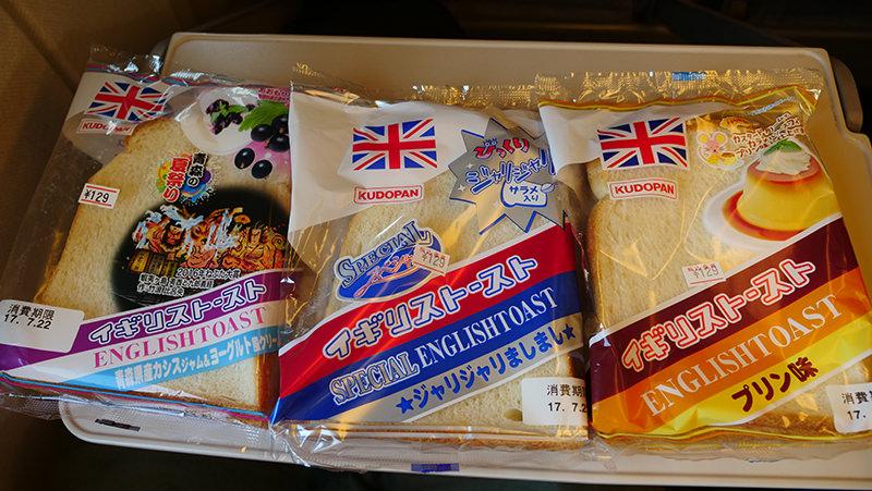 青森のイギリストースト