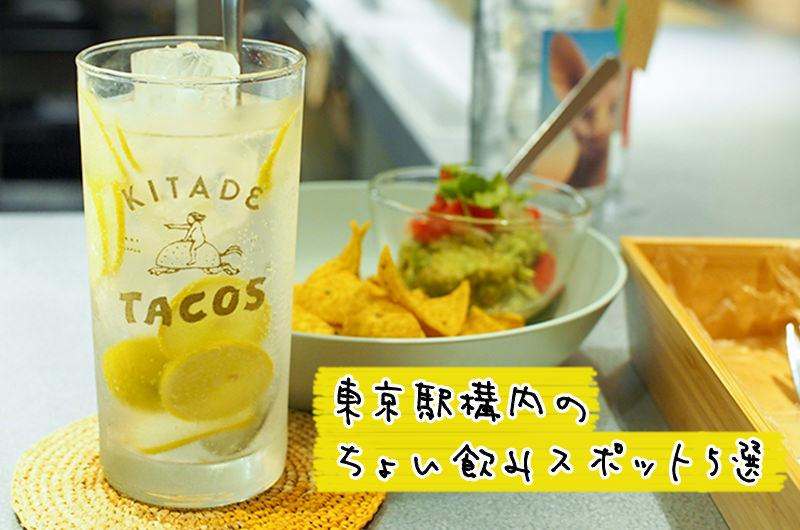 旅行帰りにちょい飲みはいかが?東京駅構内のおすすめスポット5選