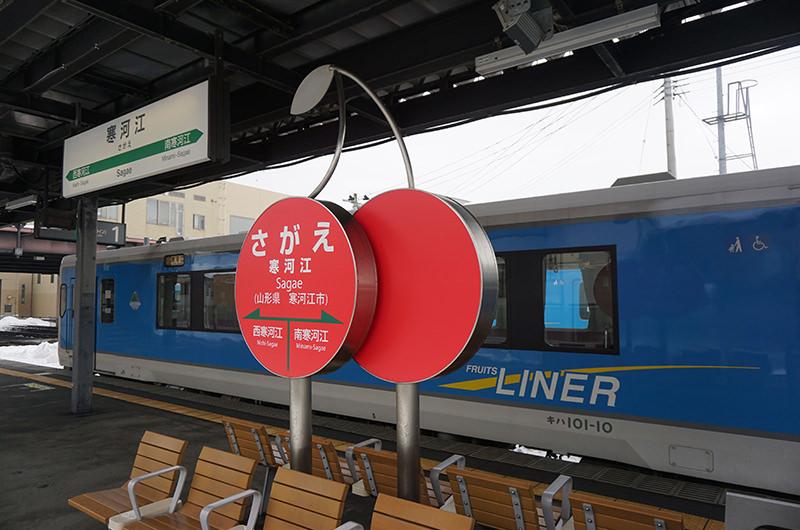 さくらんぼ形の寒河江駅駅名標