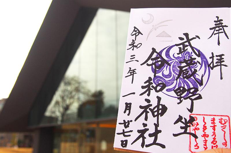 武蔵野坐令和神社 御朱印