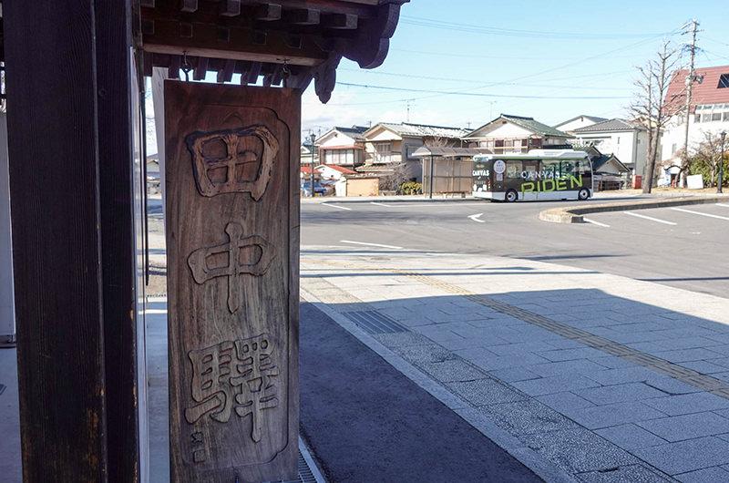 田中駅 看板