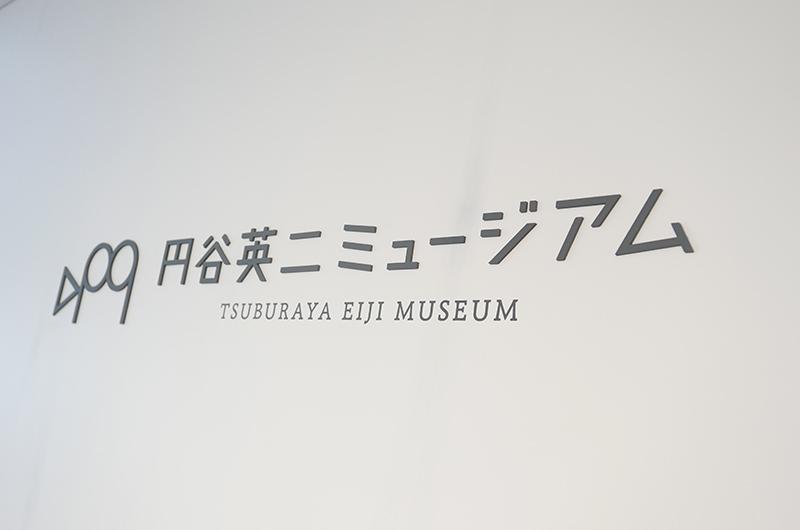 円谷英二ミュージアム