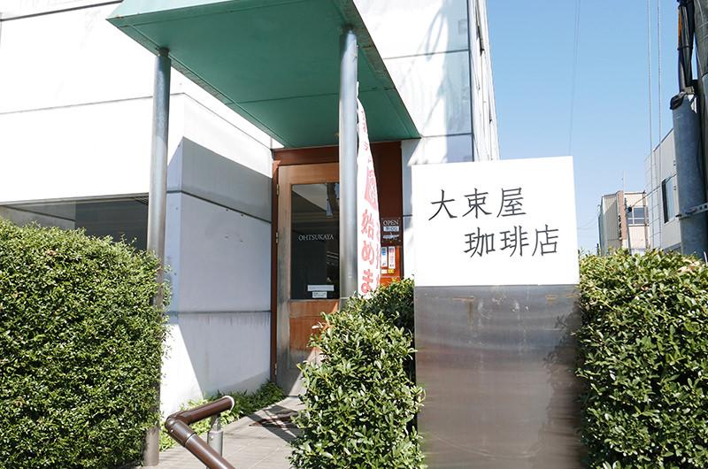 大束屋珈琲店