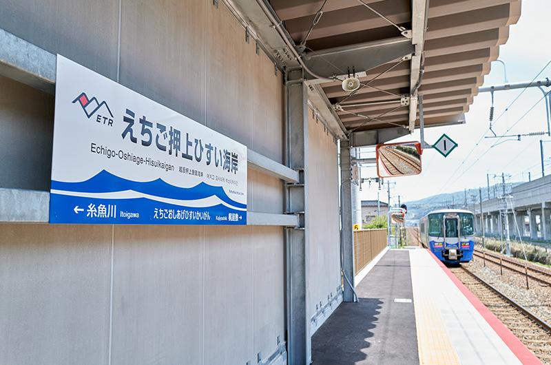 えちご押上ひすい海岸駅 ホーム