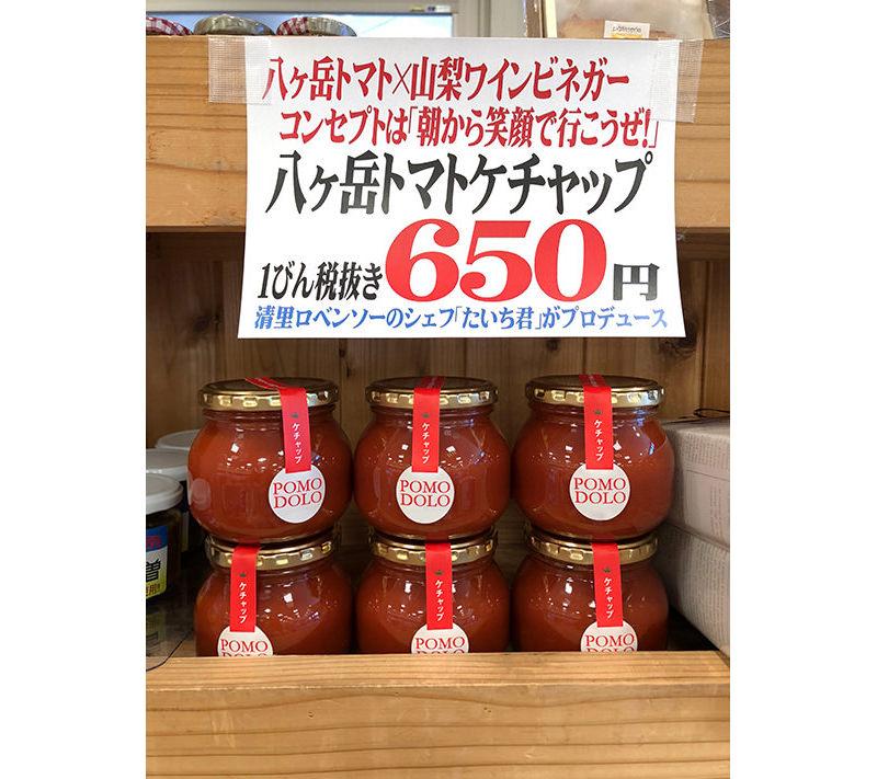 「八ヶ岳トマト POMODOLOケチャップ」