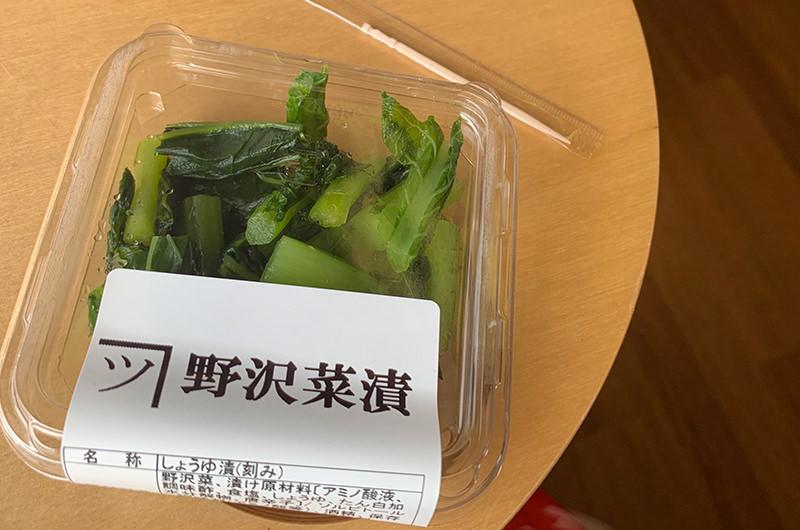 おもてなしで配られる野沢菜漬