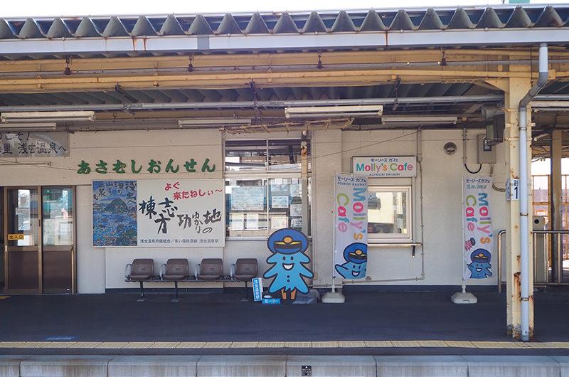 浅虫温泉駅「モーリーズカフェ」