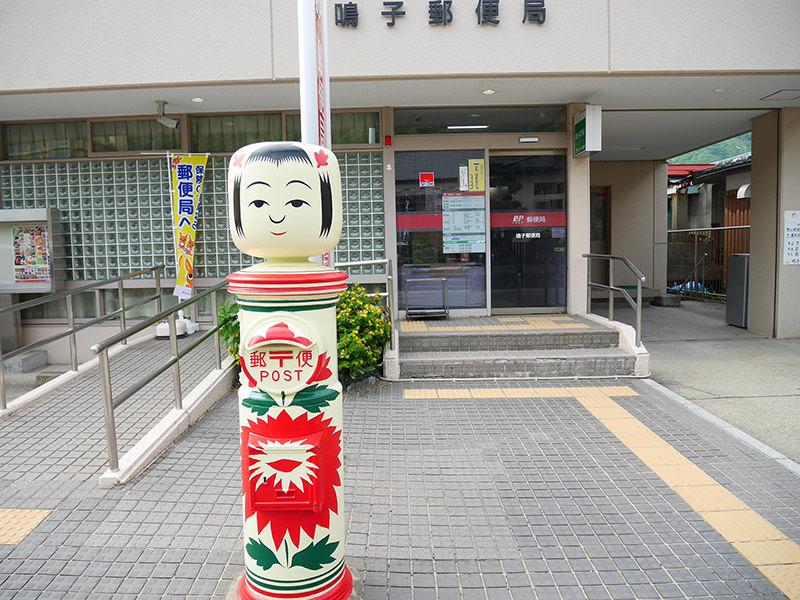 鳴子郵便局