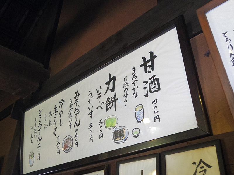 甘酒茶屋 店内
