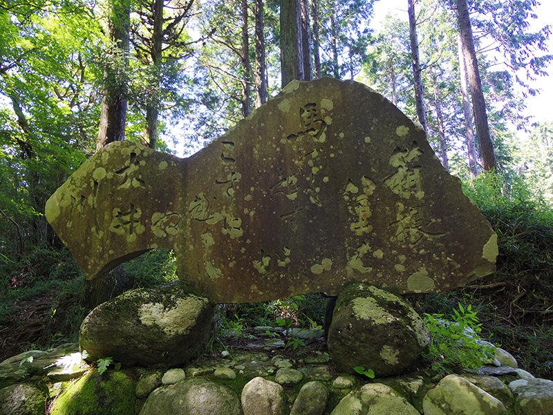 箱根旧街道 石碑