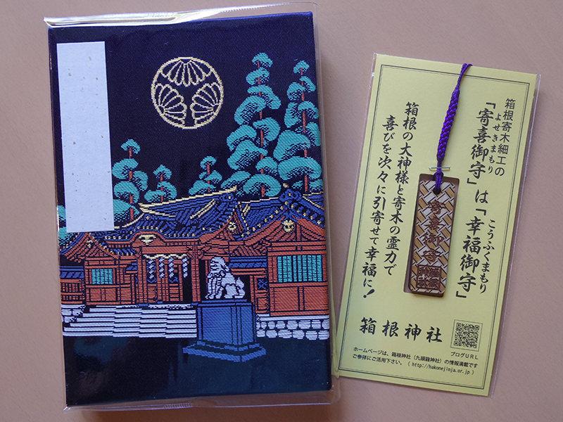 箱根神社 御神印帳、お守り